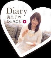 押野満里子のブログへ
