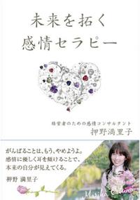 書籍「未来を拓く感情セラピー」