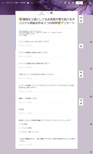 screencapture-docs-google-forms-d-1QBmYhLt_HpNVmrp8hh17qFPbwLdY3lJPZJHBDn4EgKU-edit-1508388859847
